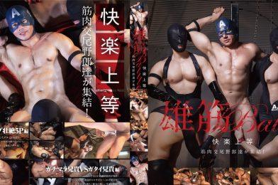 BRAVO! – 雄筋Battle AJITO Sex Gay Japan