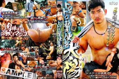 ERS50 MELTY MUSCULAR HOLE TAIYO