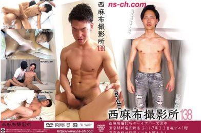 NSCH138 NISHIAZABU FILM STUDIO VOL.138